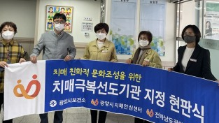 광양시 노인복지관, '치매 극복 선도기관' 지정 현판식 개최