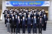 여수산단 취업 등용문 '테크니션 스쿨' 12기 모집