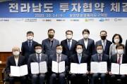 전남도, 광양․여수 '기업유치' 투자협약 체결
