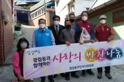 여수시 광림동 주민자치위원회, 사랑의 반찬나눔 '온정' 나눠