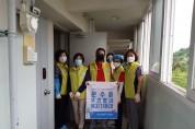 여수시 문수동 우리 동네 복지기동대, 봉사 활동 '출동'