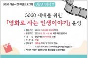 광양중앙도서관, 5060세대를 위한 야간 영화인문특강 운영