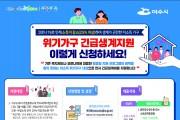 여수시, '코로나19 위기가구 긴급생계지원' 신청 요일제 폐지