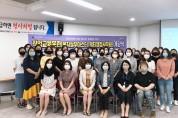 광양시, 경력단절여성 '2020년도 직업교육훈련' 재개