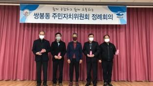 쌍봉동 주민자치위원회, 저소득층 청소년에게 희망 선물
