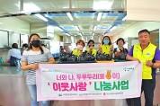 여수시 미평동 지역사회보장협의체, 밑반찬 지원 '훈훈'