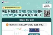 여수시, '전자출입명부' QR코드 시민 홍보 시작