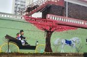 광양읍 서초등학교 골목길, 추억의 촬영장소 변신 중