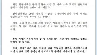 광양시의회, 정현복 시장의 이해충돌 논란에 대해 입장문 발표