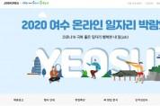 여수시, 21일까지 '온라인 일자리 박람회' 운영
