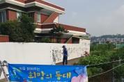 주삼동 '우리동네 해결사' 복지기동대, 월앙마을 담장 도색 봉사