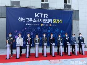 순천 해룡산단, KTR 첨단고무소재지원센터 준공식 개최