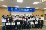 COP28 남해안남중권유치위, COP28 시민강사 41명 배출