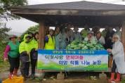 여천동 새마을지도자회 '행복나눔 옥수수, 이웃사랑 실천'