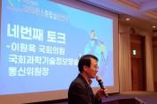 이원욱 위원장 초청, 환경토크콘서트 성료