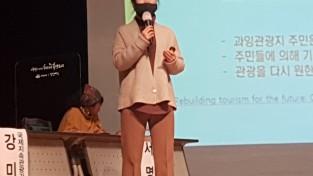 '지속가능 여수관광을 위한 전문가 심포지움'열려