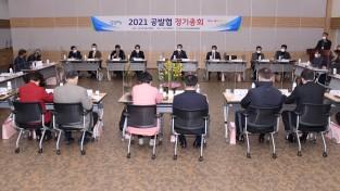 여수시·여수산단공동발전협의회 정기총회 개최
