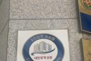 순천 성가롤로병원, 전남 최초 '지진 안전 시설물' 인증