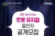 순천시, 트롯 뮤지컬 '순천소녀시대' 출연자 공개모집