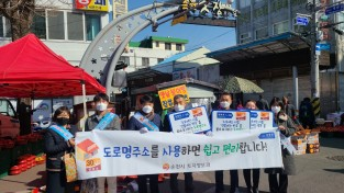 순천시, 도로명주소 홍보 캠페인 전개