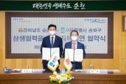 순천시-서울 송파구 자매결연 협약 체결
