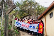 순천중앙라이온스클럽, 향동 독거노인 세대에 사랑의 집수리 재능 나눔 봉사