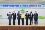 순천만국제정원박람회 조직위, 내년 1월 출범 초읽기