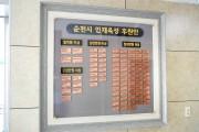 2020년 (재)순천시인재육성장학회 장학생 모집·선발