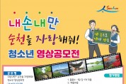 순천시, '순천을 자랑해줘!' 청소년 영상 공모전 개최