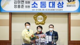 순천시의회 김미연·정홍준 의원, 매니페스토 소통대상 수상