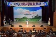 제26회 순천시민의 날 기념식 개최