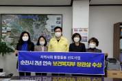 순천시, 지역사회 통합돌봄 선도사업 우수기관 선정