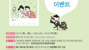2023순천만국제정원박람회 조직위 '나만의정원' 갖기 릴레이 캠페인