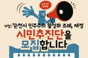 순천시,  '시민참여 활성화 조례' 제정 추진