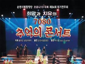 순천시립합창단 코로나 19 극복 '문화예술의 활동' 개시