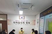 순천시, 코로나19 예방접종 추진 지역협의체 회의 개최