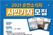 순천시, 2021년 순천소식지 시민기자 모집