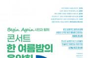 순천시민과 함께 '한여름 밤의 음악회' 개최