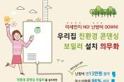 순천시, 2021년 가정용 친환경 저녹스 보일러 설치 지원