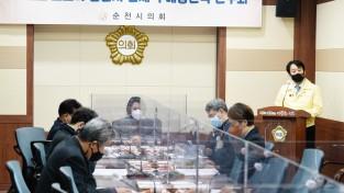 순천시의회 포스트 코로나 연구회, 제5차 회의 개최