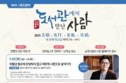 순천시, 2021년 시민인문학 '도서관에서 만난 사람' 첫 강의 개최