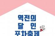 순천 역전시장 '역전의 달인 포차축제' 개최