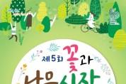 순천만국가정원, 봄맞이 '꽃과 나무 시장' 개장