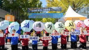 순천시, '시민의 목소리가 정책이 된다.' 시민주권시대 활짝!