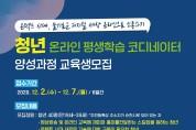 순천시, 평생학습 활성화 위해 '청년 온라인 평생학습 코디네이터' 양성