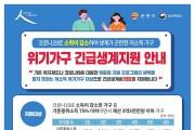 순천시, 코로나19 위기가구 긴급생계지원 사업 기준 완화