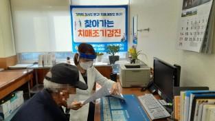 '찾아가는 치매프로그램' 운영하는 순천시 치매안심센터