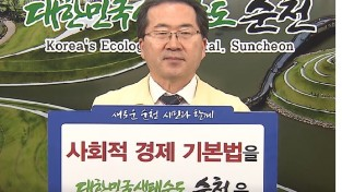 순천시, '사회적 경제 기본법' 제정 촉구