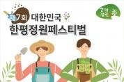 순천시, '제7회 대한민국 한평정원 페스티벌' 참가자 모집