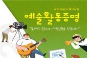 순천시 남도 문화예술도시 증명 '예술활동증명' 등록자 200명 넘어서 도내 1위